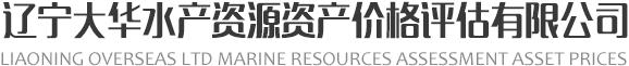 辽宁大华水产资源资产价格rb88电竞有限公司